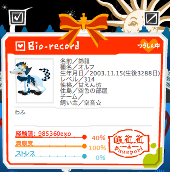 ss20121115-2.png